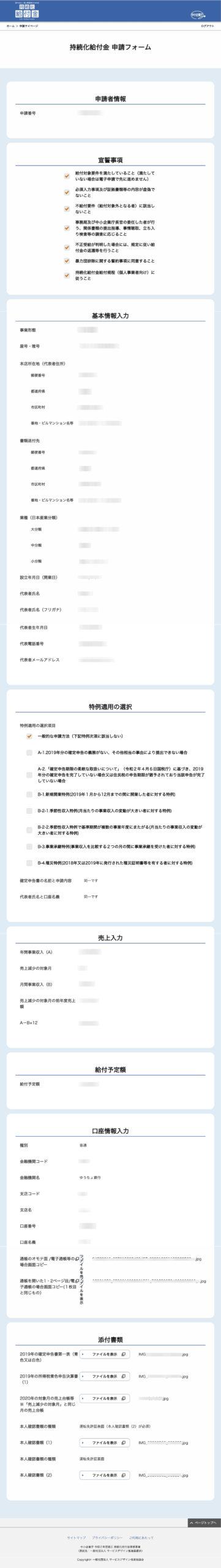 金 申請 化 給付 持続 マイ ページ